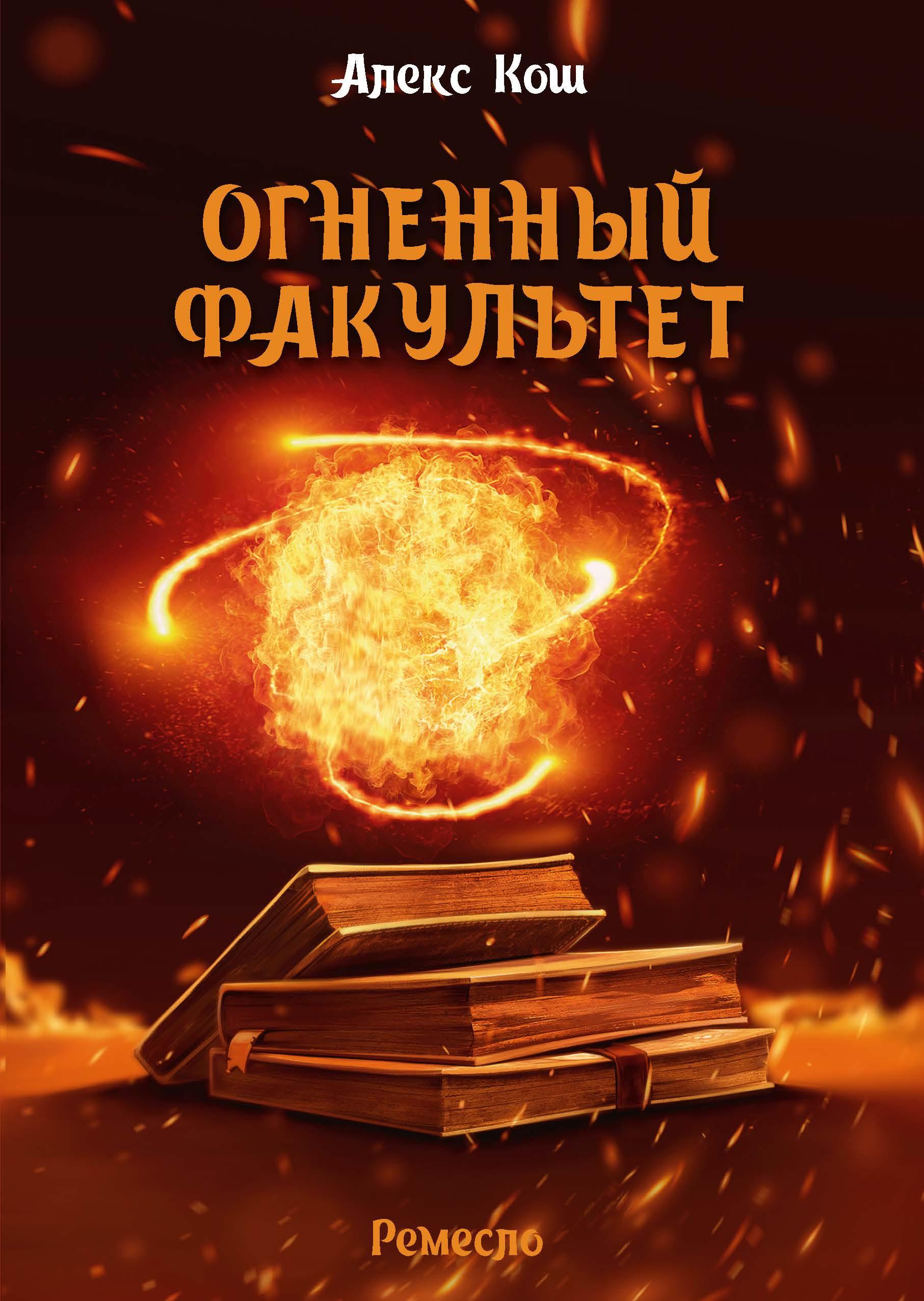 Огненный Факультет