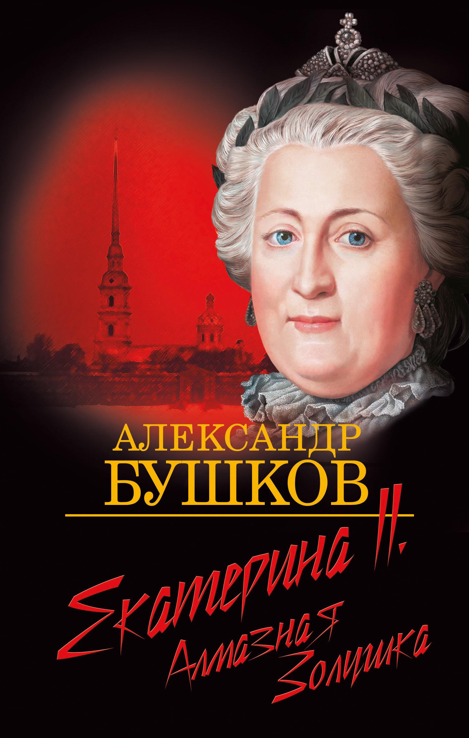 Екатерина II. Алмазная Золушка