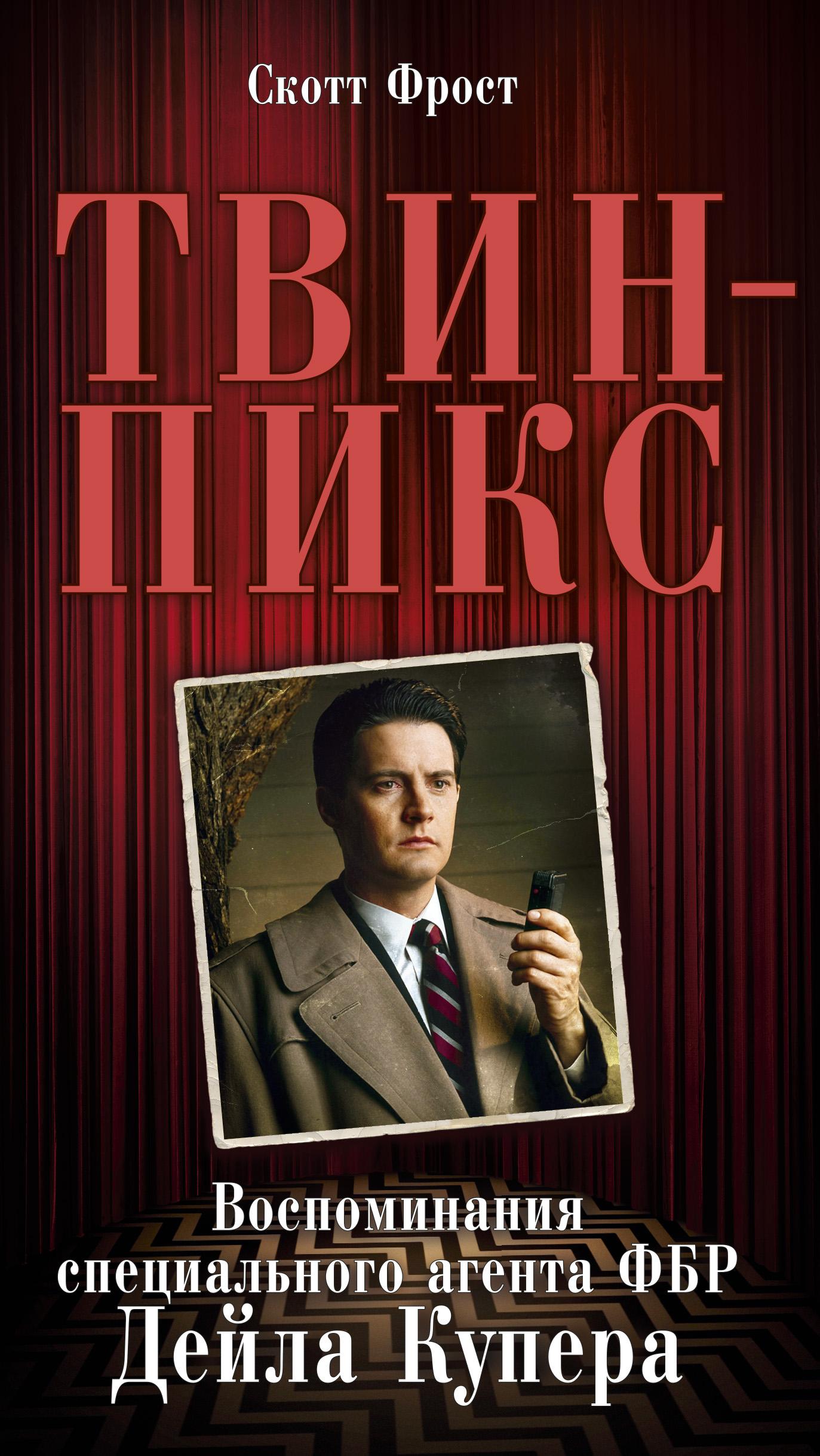Твин-Пикс: Воспоминания специального агента ФБР Дейла Купера