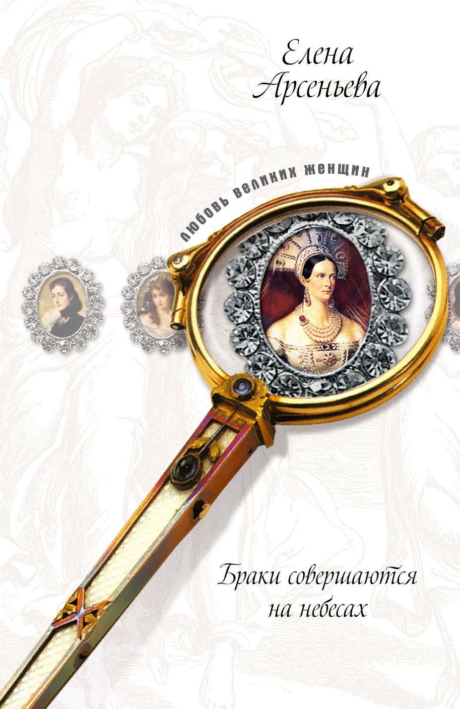 Прекрасная славянка (Анна Ярославовна и король Генрих I Французский)