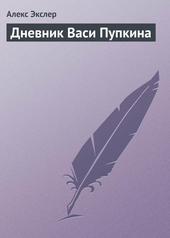 Дневник Васи Пупкина