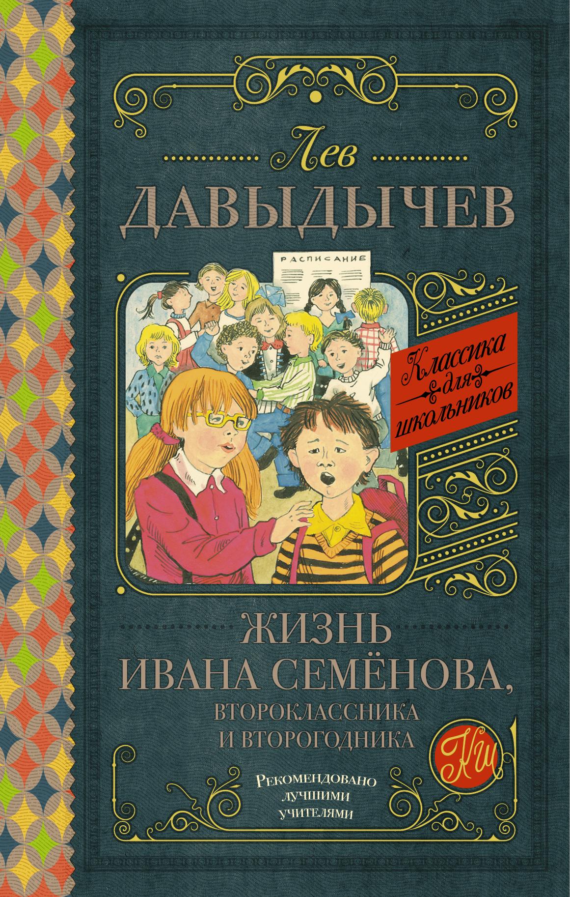 Жизнь Ивана Семёнова, второклассника и второгодника (сборник)