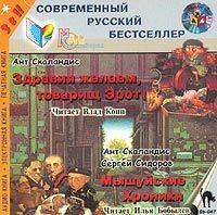 Мышуйские хроники (сборник)