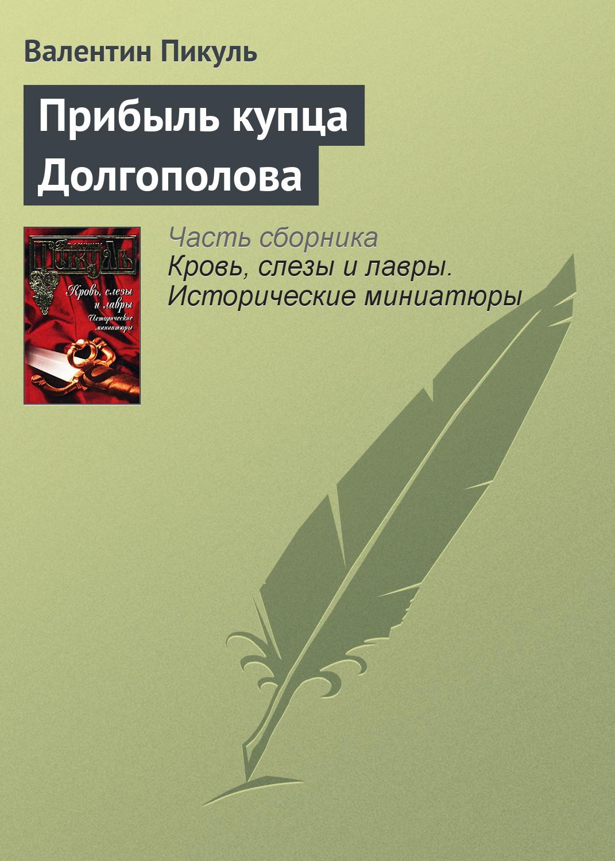 Прибыль купца Долгополова
