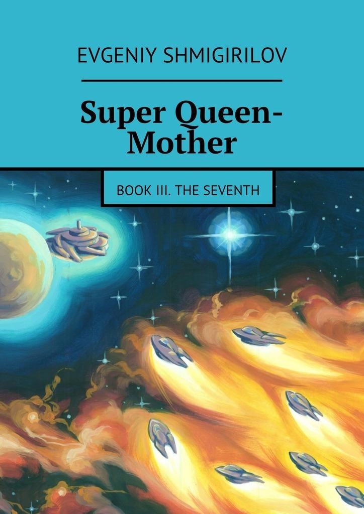 Super Queen-Mother. Book III. The Seventh