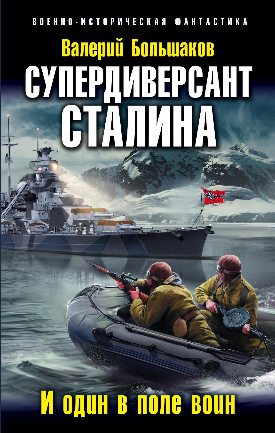 Супердиверсант Сталина. И один в поле воин