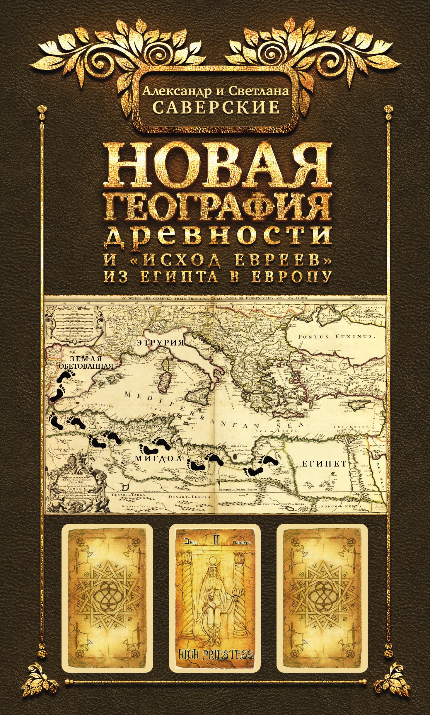Новая география древности и «исход евреев» из Египта в Европу. Книга II