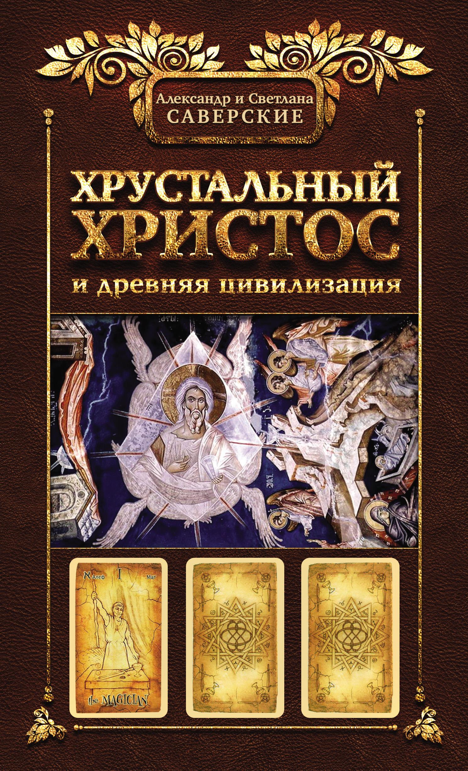 Хрустальный Христос и древняя цивилизация. Книга I
