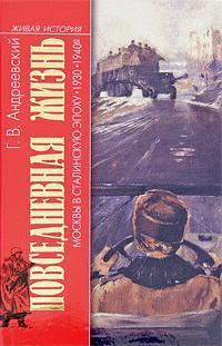 Повседневная жизнь Москвы в сталинскую эпоху. 1930–1940-е годы