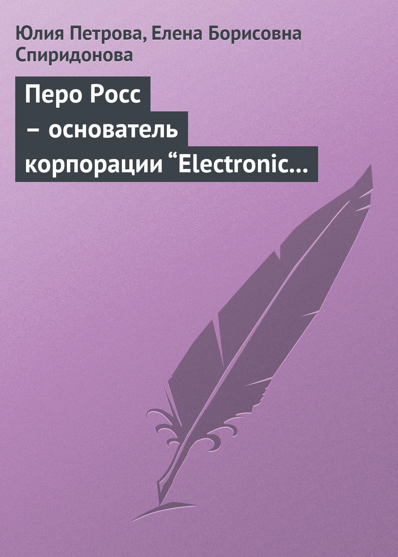 """Перо Росс – основатель корпорации """"Electronic Data Systems"""""""