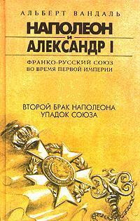 Второй брак Наполеона. Упадок союза