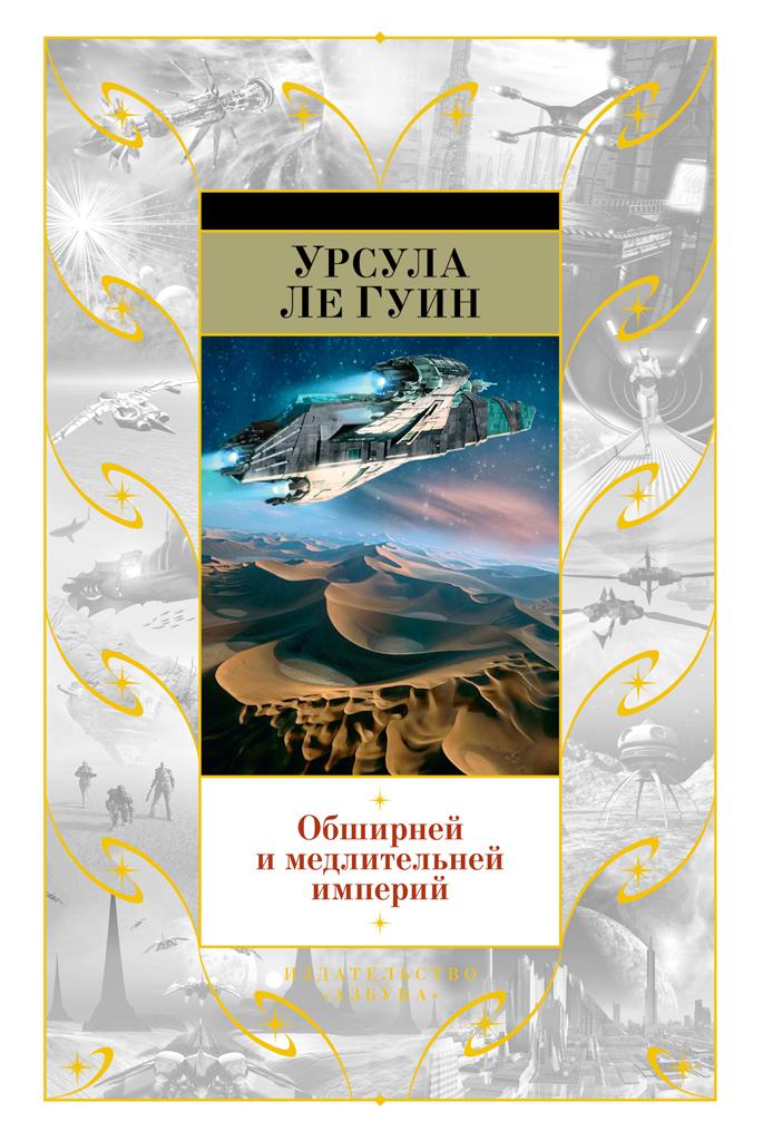 Обширней и медлительней империй (сборник)