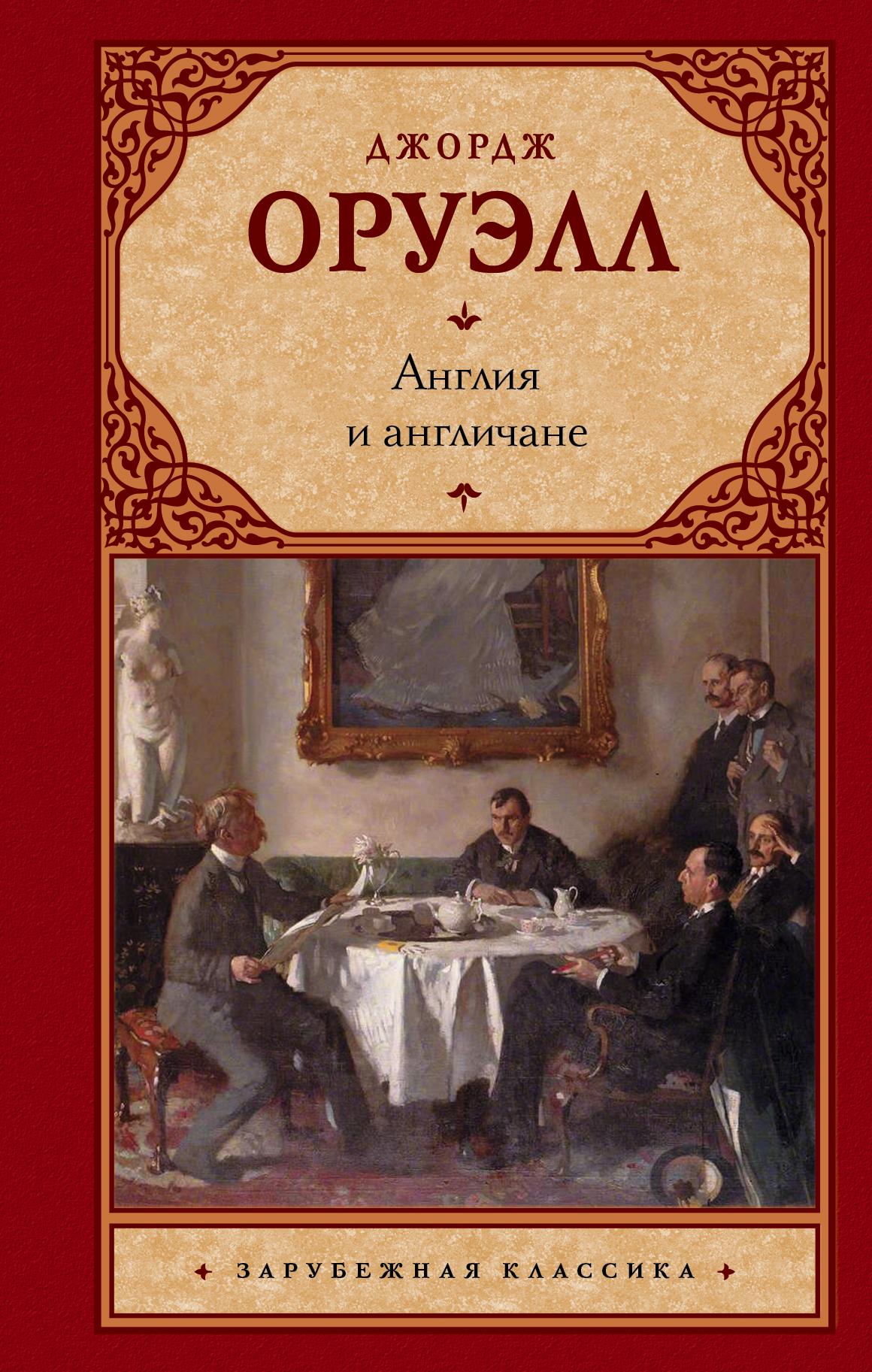 Англия и англичане (сборник)
