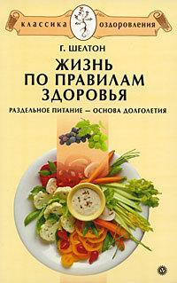 Жизнь по правилам здоровья. Раздельное питание – основа долголетия