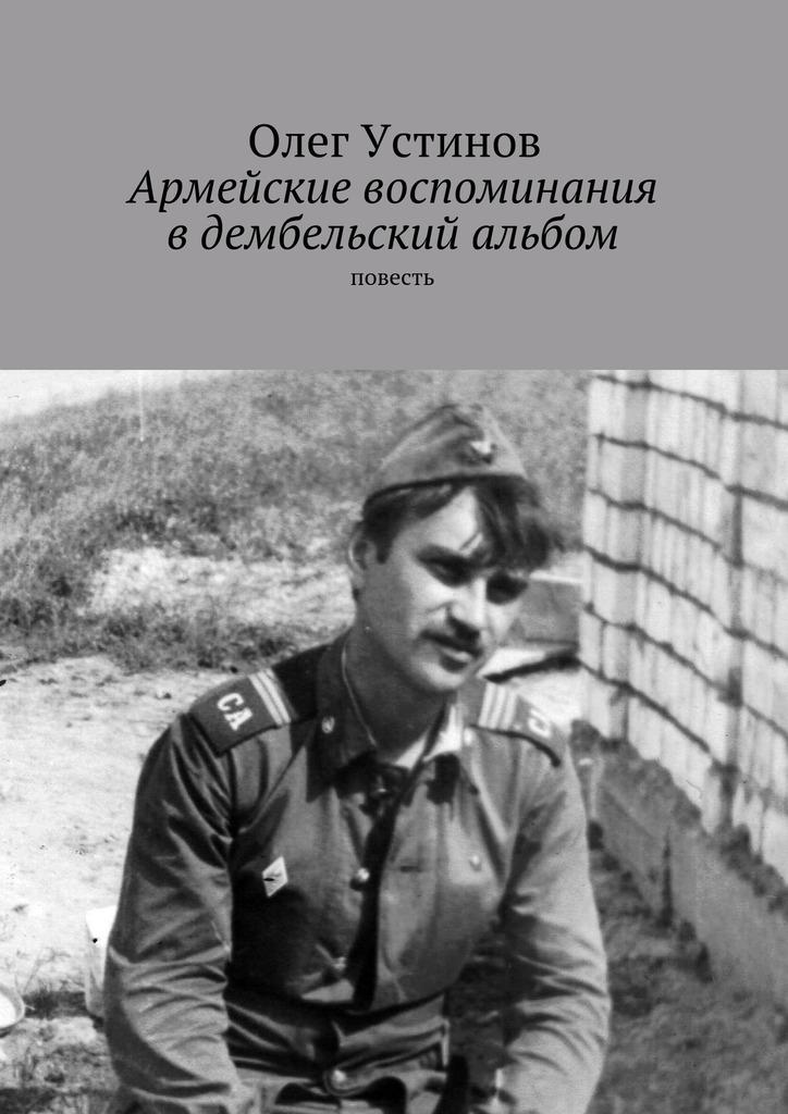 Армейские воспоминания вдембельский альбом. повесть
