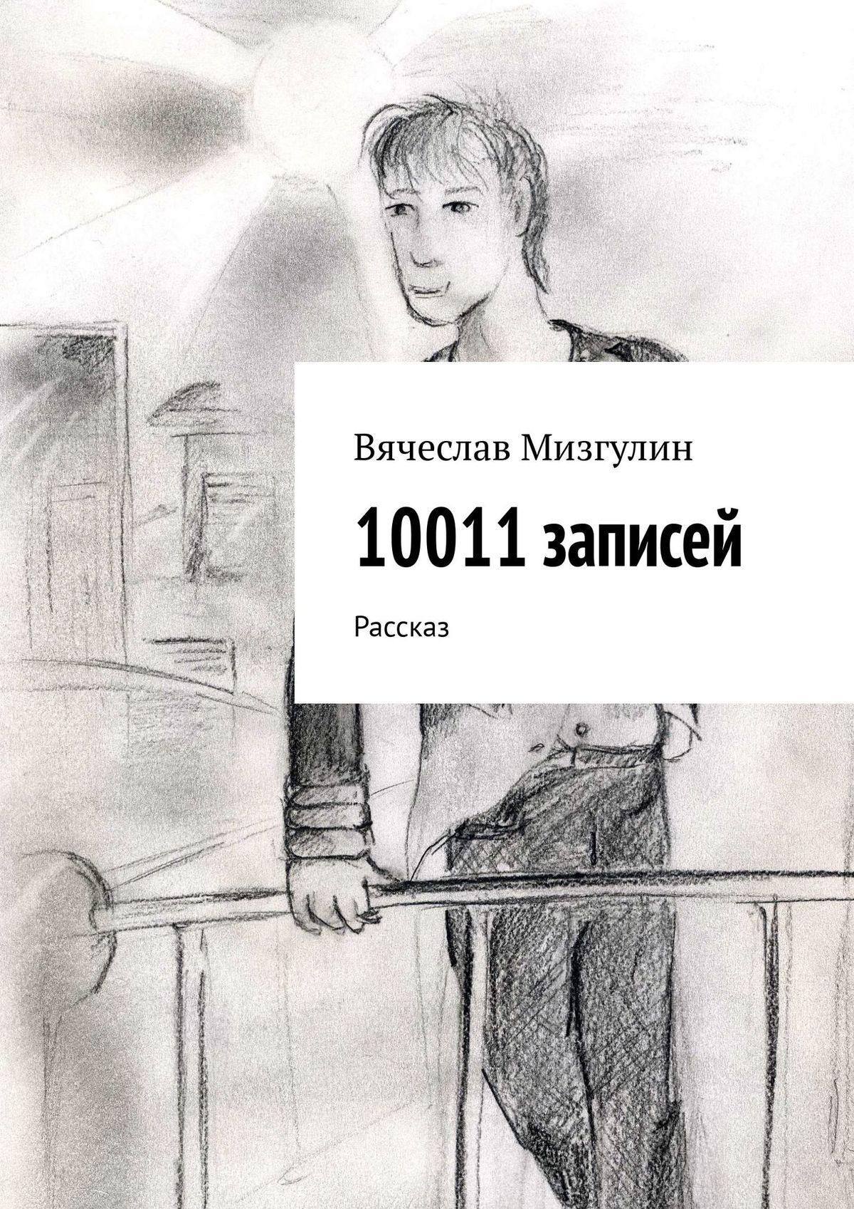 10011записей. Рассказ