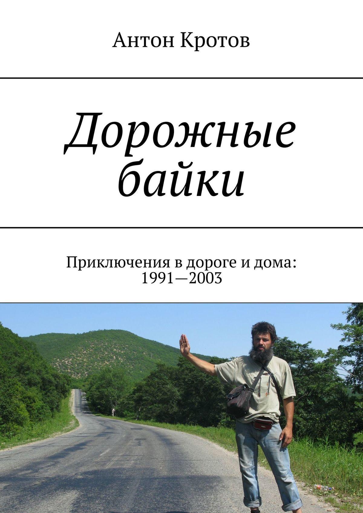 Дорожные байки. Приключения вдороге идома: 1991—2003