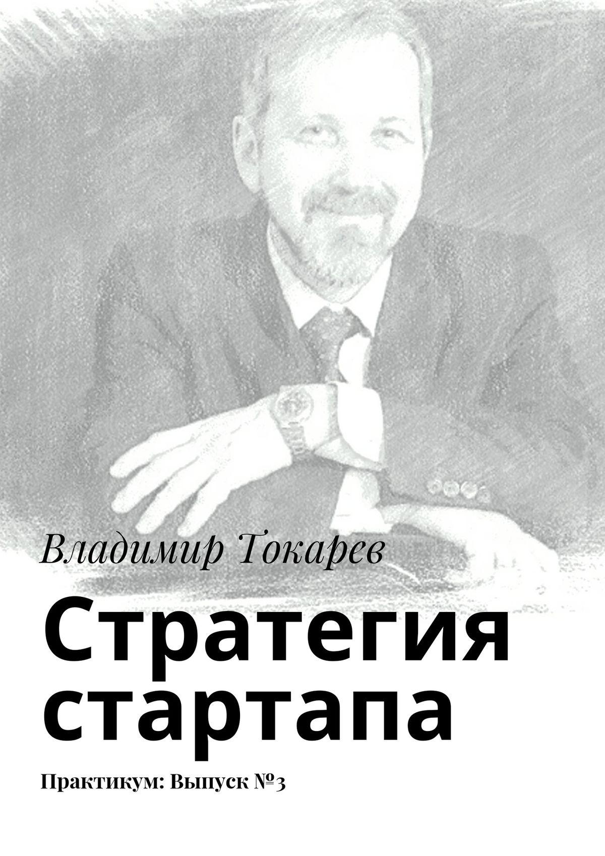 Стратегия стартапа. Практикум: Выпуск№3