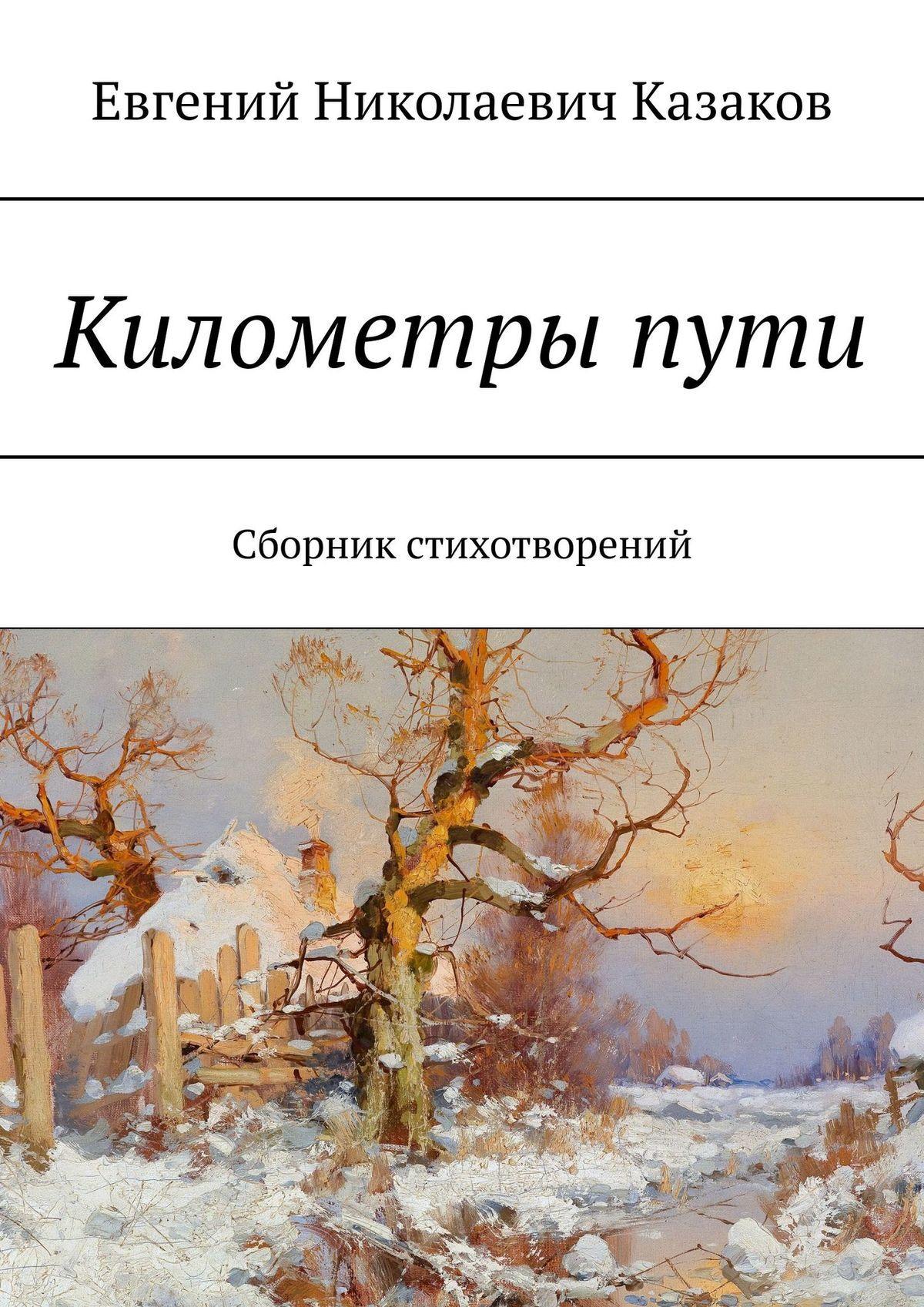 Километры пути. сборник стихотворений