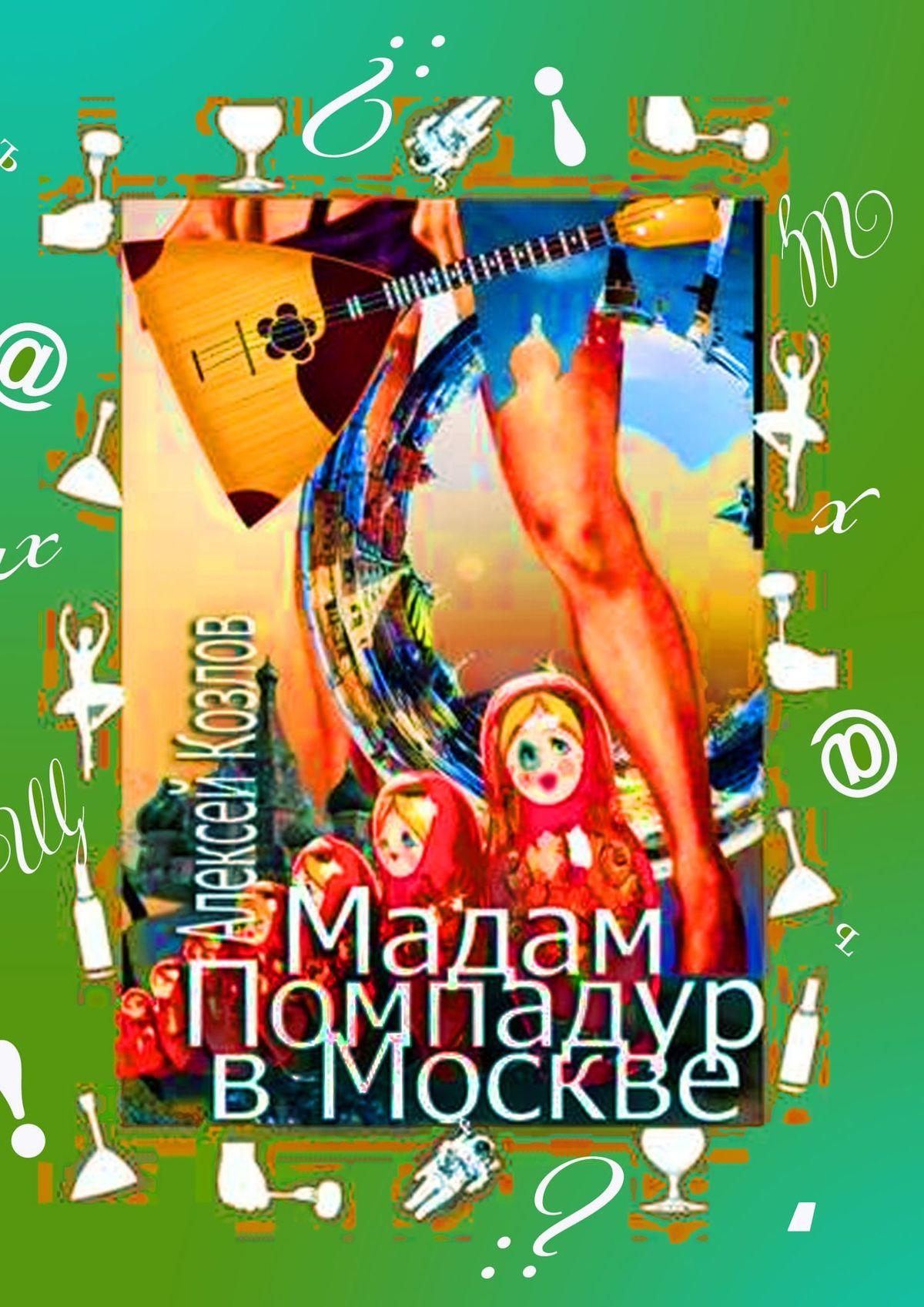 Мадам Помпадур вМоскве. Сатирическая поэма