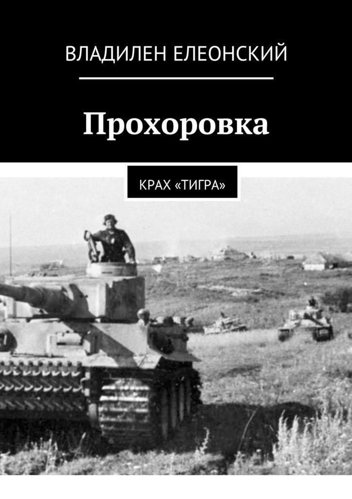 Прохоровка. Крах «Тигра»