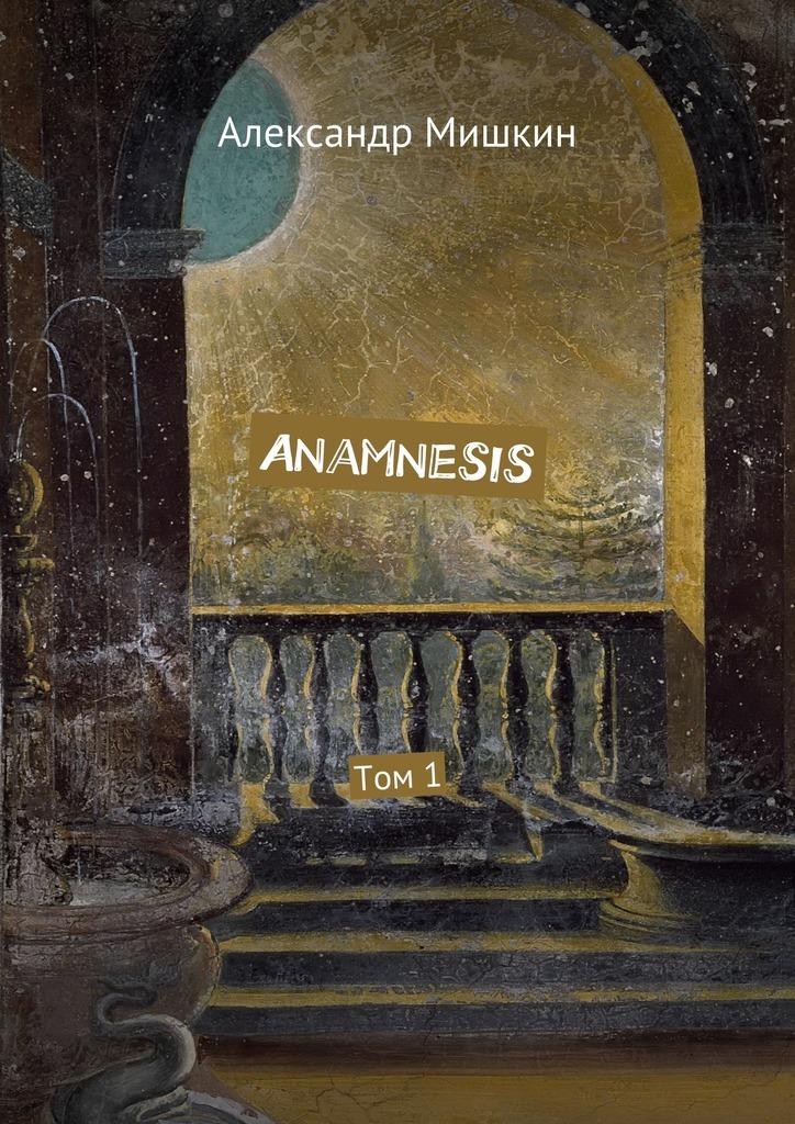 Anamnesis. Том1