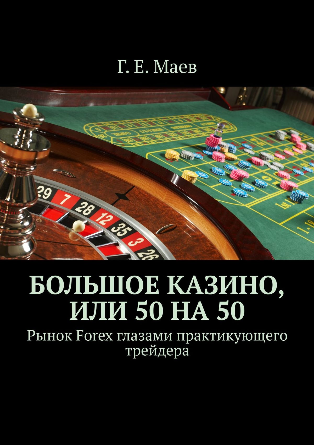 I казино г 7777 казино