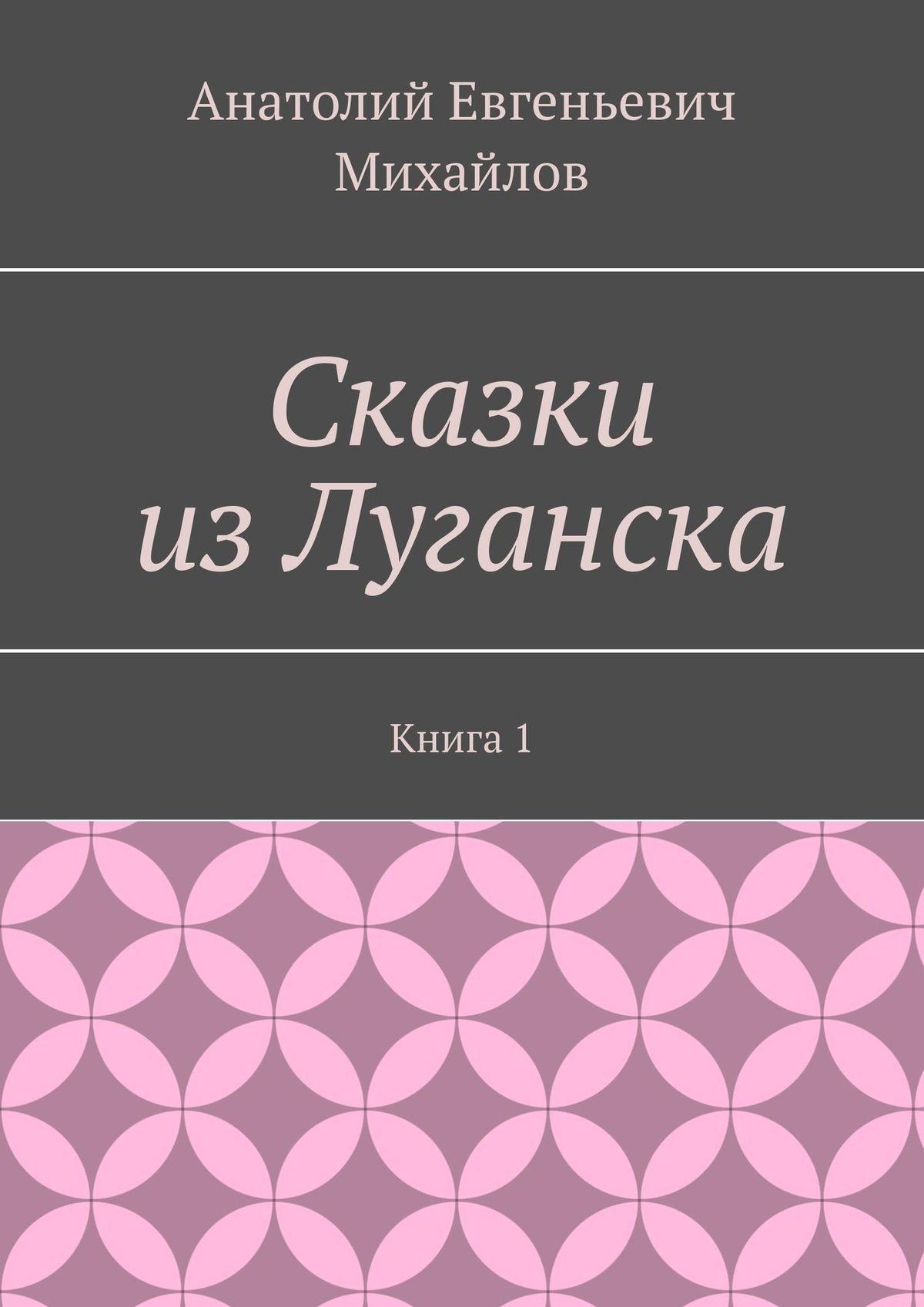 Сказки изЛуганска. Книга 1