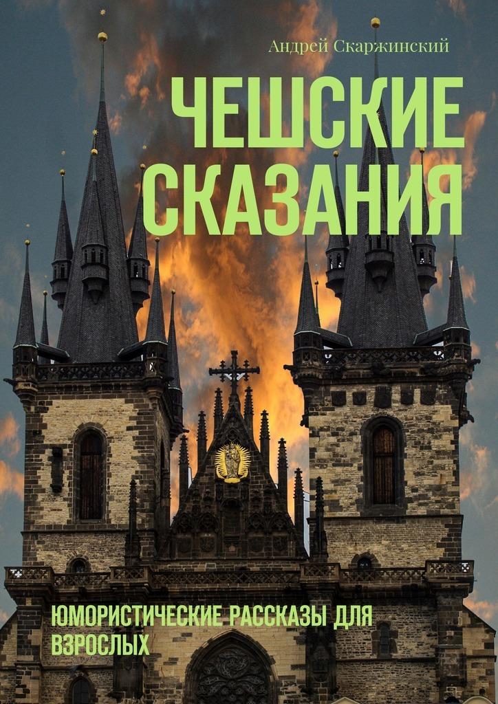 Чешские сказания. Юмористические рассказы для взрослых