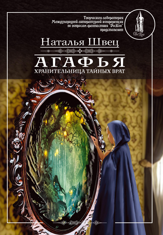 Агафья – хранительница тайных врат