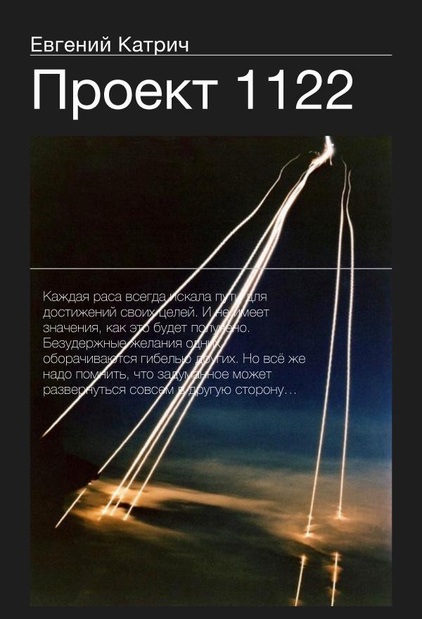 Проект 1122
