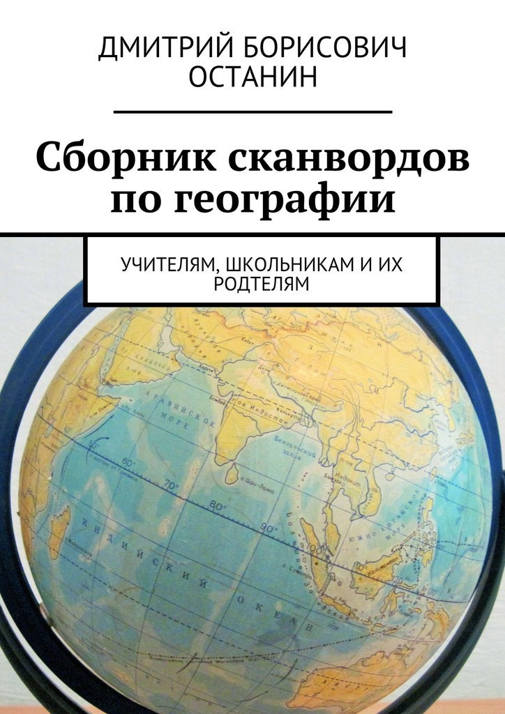 Сборник сканвордов погеографии. Учителям, школьникам иих родтелям