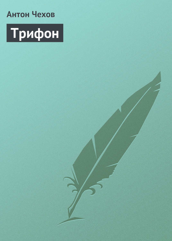 Трифон