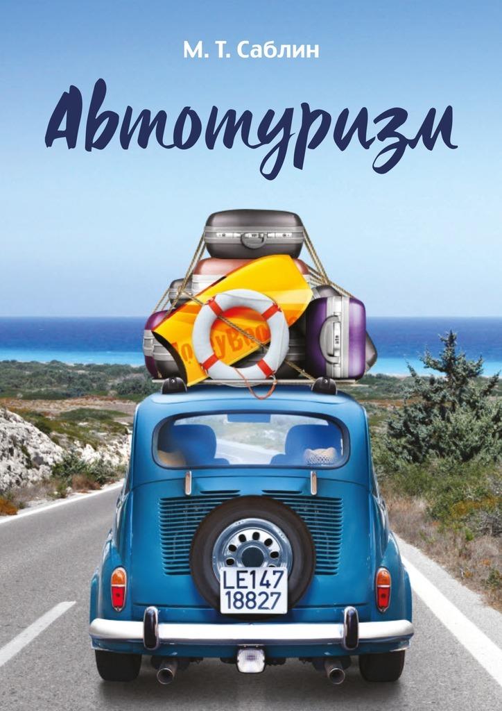 Автотуризм. На примере поездки в Европу