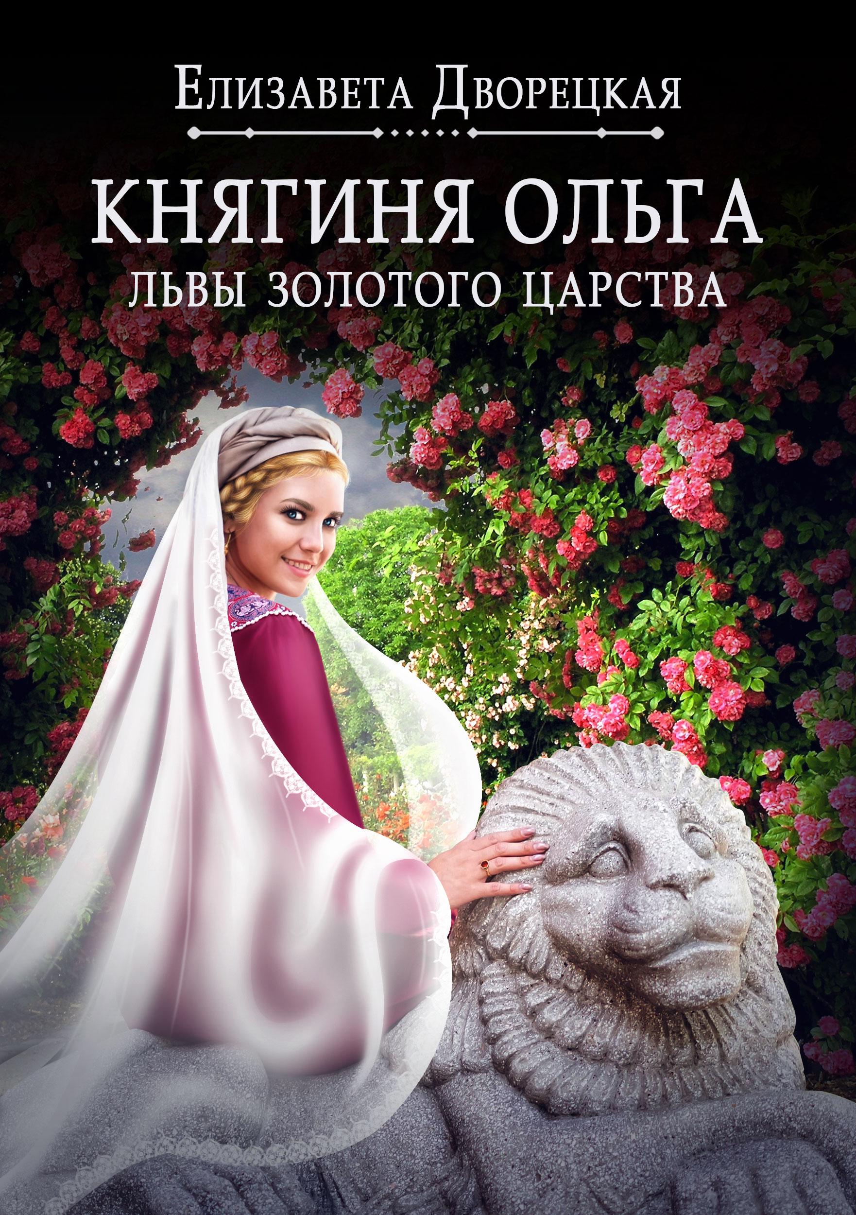 Княгиня Ольга. Львы Золотого царства