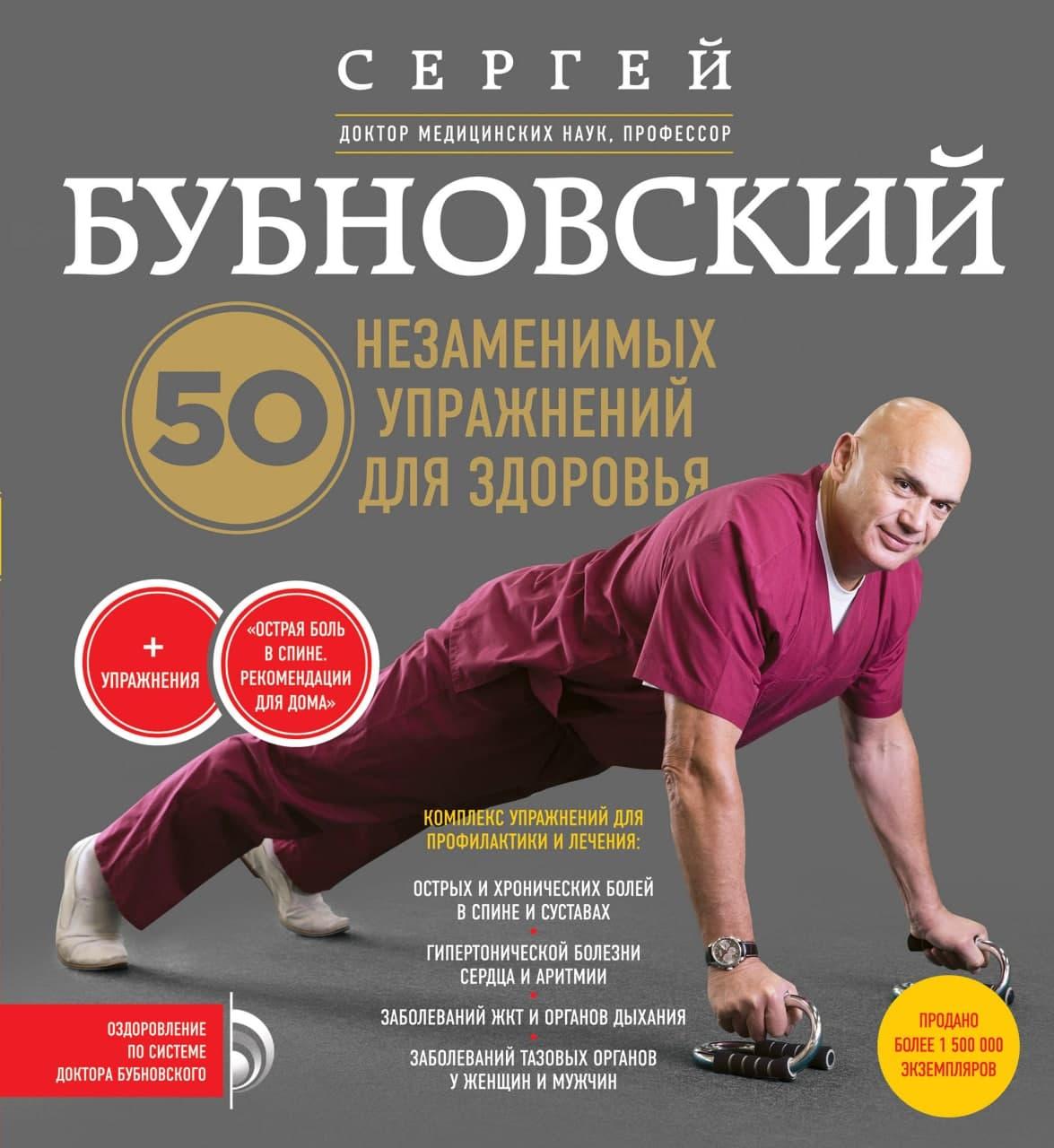 Домашние уроки здоровья. Гимнастика без тренажеров. 50 незаменимых упражнений для дома и зала