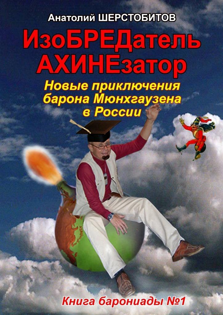ИзоБРЕДатель-АХИНЕзатор. Новые приключения барона Мюнхгаузена в России