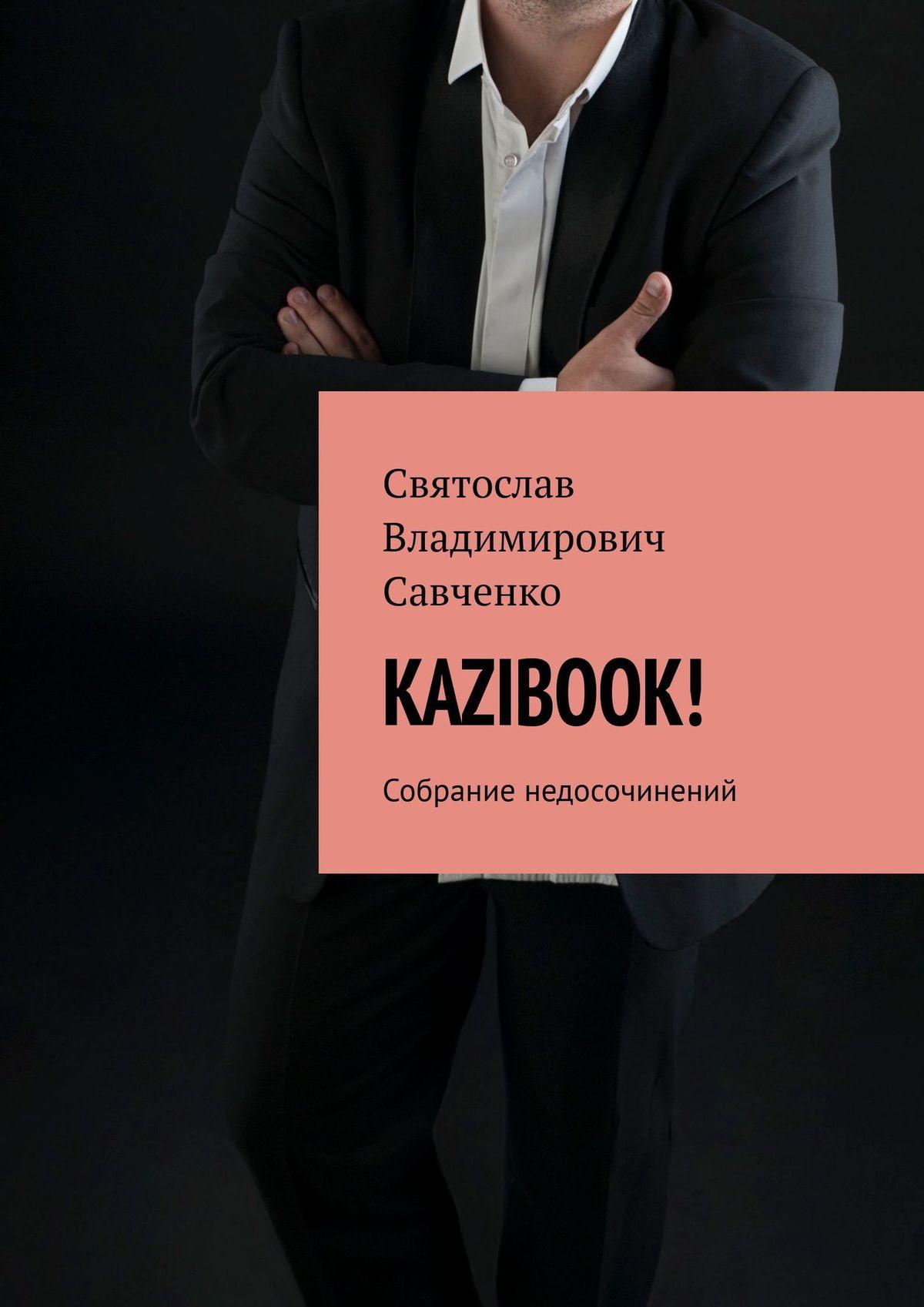 KAZIBOOK! Собрание недосочинений