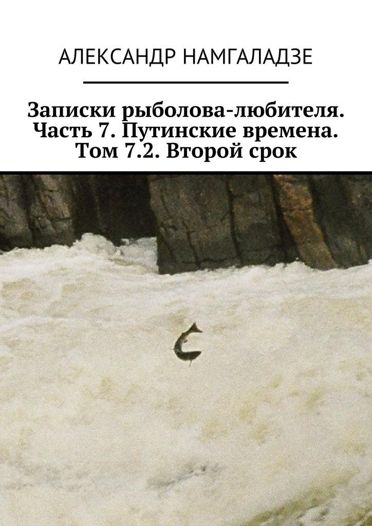 Записки рыболова-любителя. Часть 7. Путинские времена. Том 7.2. Второй срок