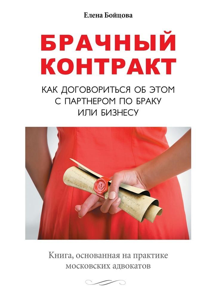Брачный контракт. Как договориться обэтом с партнером по браку или бизнесу