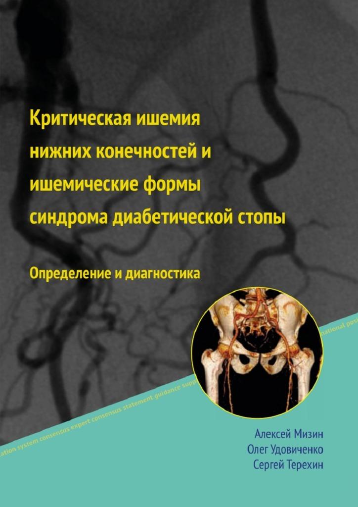 Критическая ишемия нижних конечностей и ишемические формы синдрома диабетической стопы