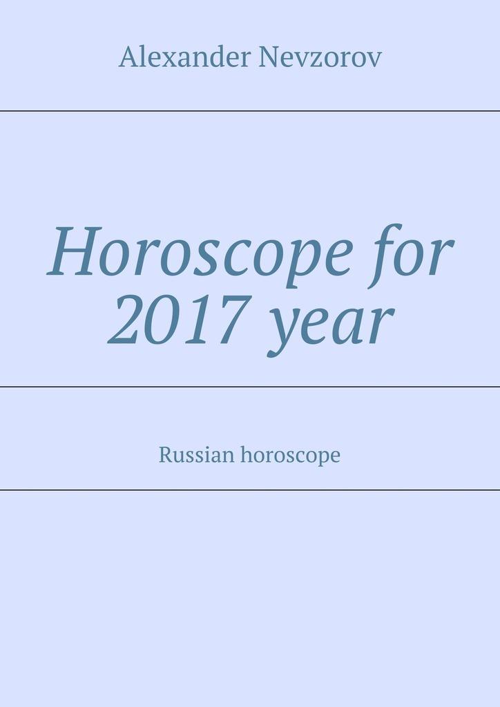 Horoscope for 2017year. Russian horoscope