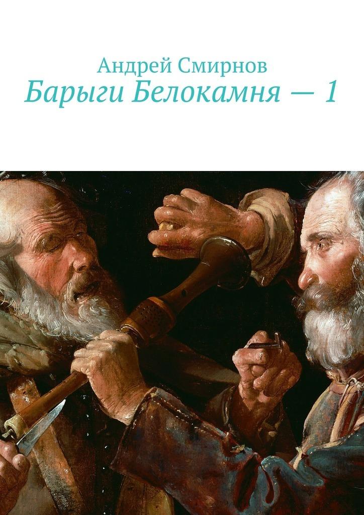 Барыги Белокамня– 1