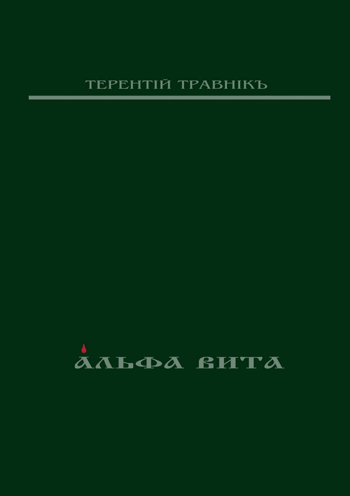 Альфа Вита. Духовная поэзия