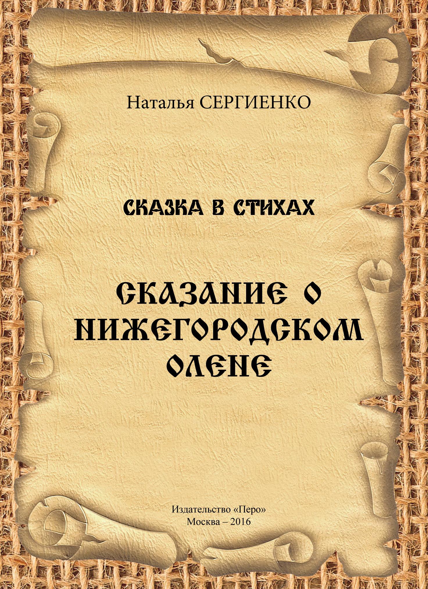 Сказание о Нижегородском Олене