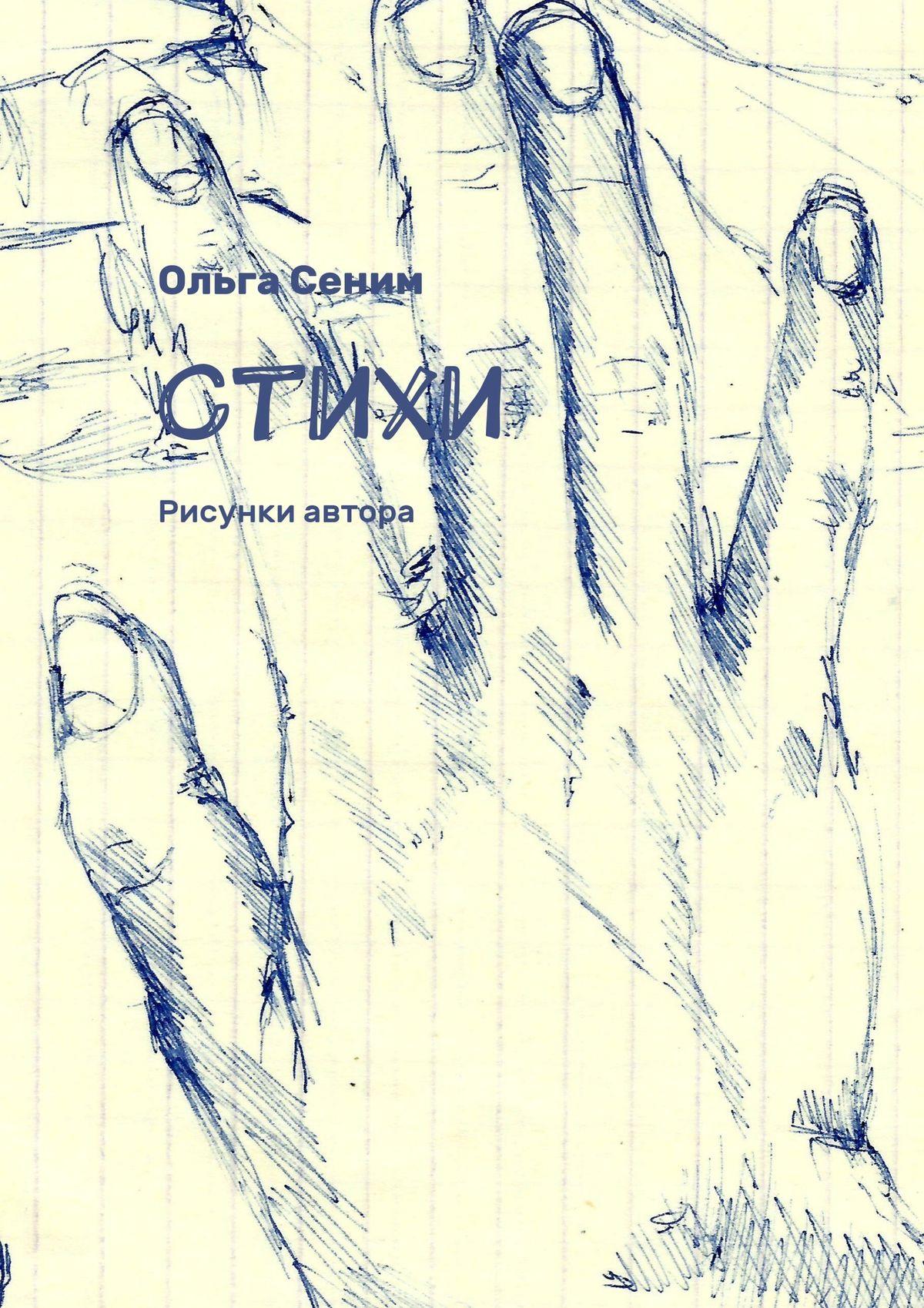 Стихи. Рисунки автора