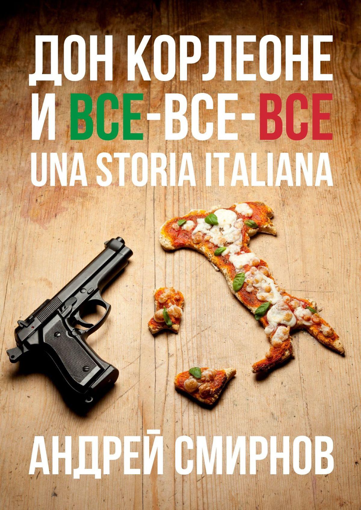 Дон Корлеоне ивсе-все-все. Una storia italiana