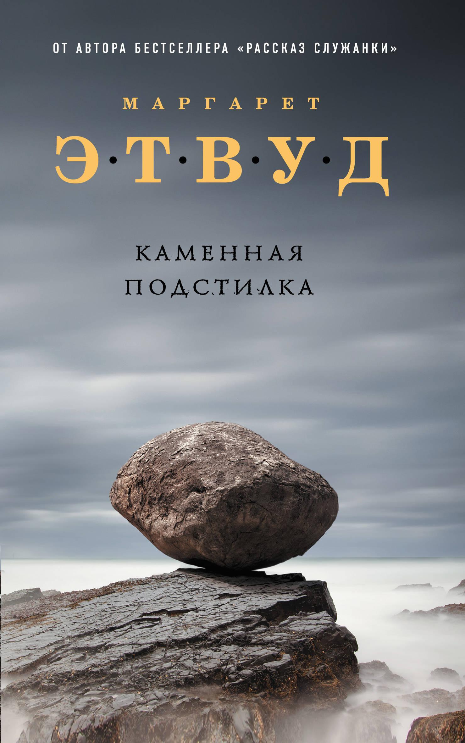 Каменная подстилка (сборник)