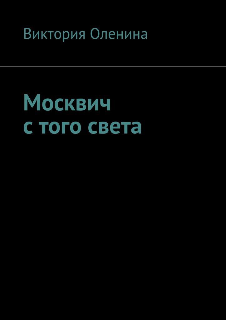 Москвич стогосвета