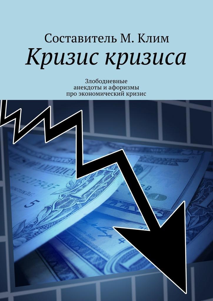 Кризис кризиса. Злободневные анекдоты иафоризмы про экономический кризис